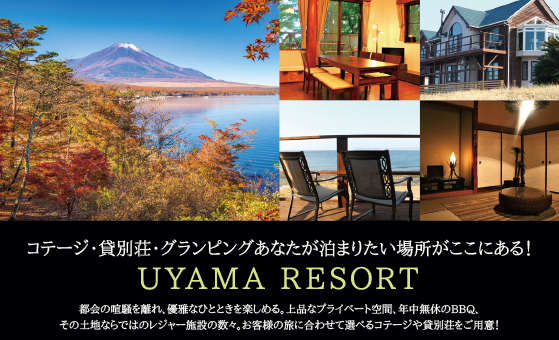2018年4月7日発売の「コテージ・貸別荘&キャンプ場2018~2019」に、鵜山リゾートの情報が掲載されました。