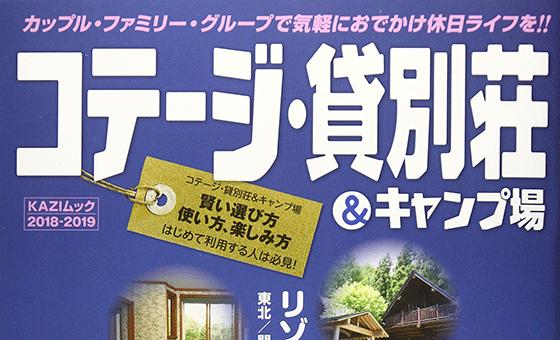 紹介メディア:コテージ・貸別荘&キャンプ場2018~2019