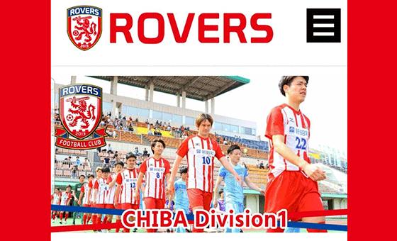 うやまリゾート㈱はJリーグ昇格を目指すカレンロバート選手率いるROVERS.FCのメインスポンサーとして参画しました。