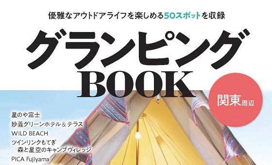 紹介メディア:グランピングBOOK