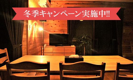 森華 山中湖 室内写真
